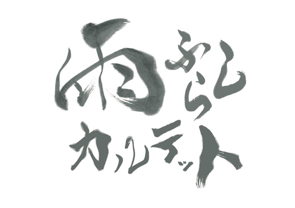 雨ふらしカルテットOfficial Site